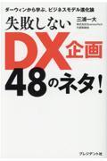 失敗しないDX企画48のネタ!の本
