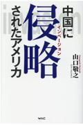 中国に侵略されたアメリカの本