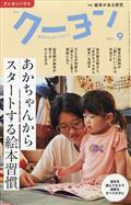 月刊 クーヨン 2021年 09月号の本