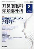 耳鼻咽喉科・頭頸部外科 2021年 08月号の本