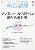 総合診療 2021年 08月号の本