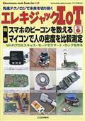 トランジスタ技術増刊 エレキジャックIoT No.6 2021年 09月号の本