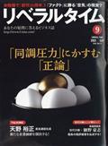 月刊 リベラルタイム 2021年 09月号の本