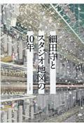 細田守とスタジオ地図の10年の本