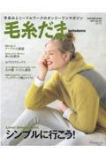 毛糸だま Vol.191(2021 AUTUMN ISSUE)の本