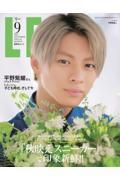 LEE 平野紫耀特別版 2021年9月号の本