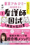 東京アカデミー阿部孝子の看護師国試1冊目の教科書 1の本