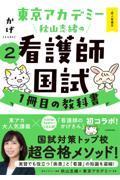 東京アカデミー秋山志緒の看護師国試1冊目の教科書 2の本