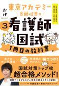 東京アカデミー斉藤信恵の看護師国試1冊目の教科書 3の本