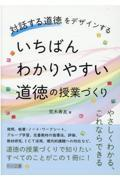いちばんわかりやすい道徳の授業づくりの本