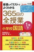 板書&イラストでよくわかる365日の全授業 小学校国語 1年 下の本
