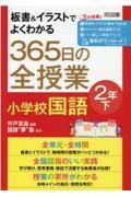 板書&イラストでよくわかる365日の全授業 小学校国語 2年 下の本