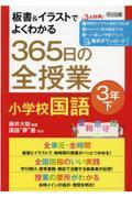 板書&イラストでよくわかる365日の全授業 小学校国語 3年 下の本