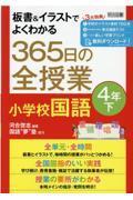 板書&イラストでよくわかる365日の全授業 小学校国語 4年 下の本