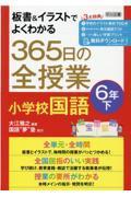 板書&イラストでよくわかる365日の全授業 小学校国語 6年 下の本