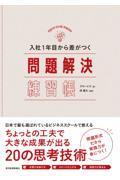 入社1年目から差がつく問題解決練習帳の本