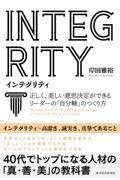 INTEGRITYインテグリティの本