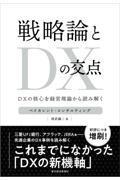 戦略論とDXの交点の本