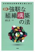 実践強靭な組織構築の法の本