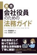 実践会社役員のための法務ガイドの本