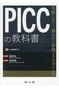 PICCの教科書の本