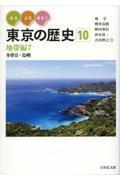 みる・よむ・あるく東京の歴史 10の本