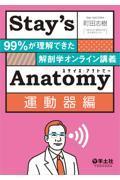 Stay's Anatomy 運動器編の本