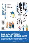 世界に学ぶ地域自治の本