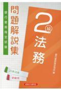 銀行業務検定試験法務2級問題解説集 2021年10月受験用の本
