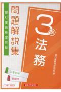 銀行業務検定試験法務3級問題解説集 2021年10月受験用の本