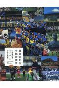 蹴日本紀行の本