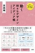 動くWebデザインアイディア帳実践編の本