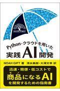 Python・クラウドを用いた実践AI開発の本