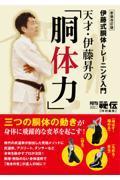 新装改訂版 天才・伊藤昇の「胴体力」の本