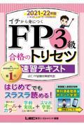 第1版 FP3級合格のトリセツ速習テキスト 2021ー22年版の本