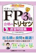 第1版 FP3級合格のトリセツ速習問題集 2021ー22年版の本