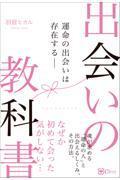 出会いの教科書の本