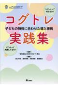 コグトレ実践集の本