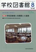 学校図書館 2021年 08月号の本