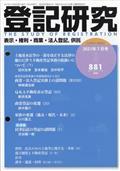 登記研究 2021年 07月号の本