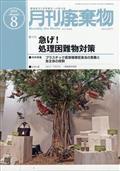 月刊 廃棄物 2021年 08月号の本