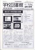 学校図書館速報版 2021年 8/1号の本