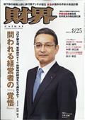 財界 2021年 8/25号の本