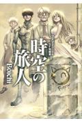 BoichiオリジナルSF短編集 1の本