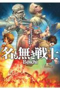 BoichiオリジナルSF短編集 2の本