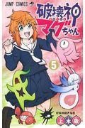 破壊神マグちゃん 5の本