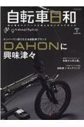 自転車日和 vol.59の本