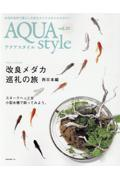 AQUA style vol.20の本
