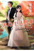 プリンセス刑事 弱き者たちの反逆と姫の決意の本