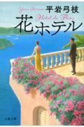 花ホテルの本